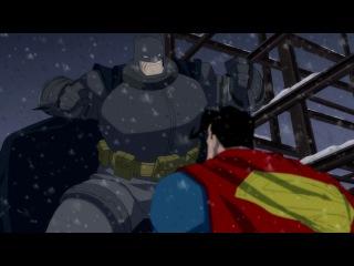 Темный рыцарь (Возрождение легенды) - Часть 2 (2013) - Бэтмен VS. Супермен
